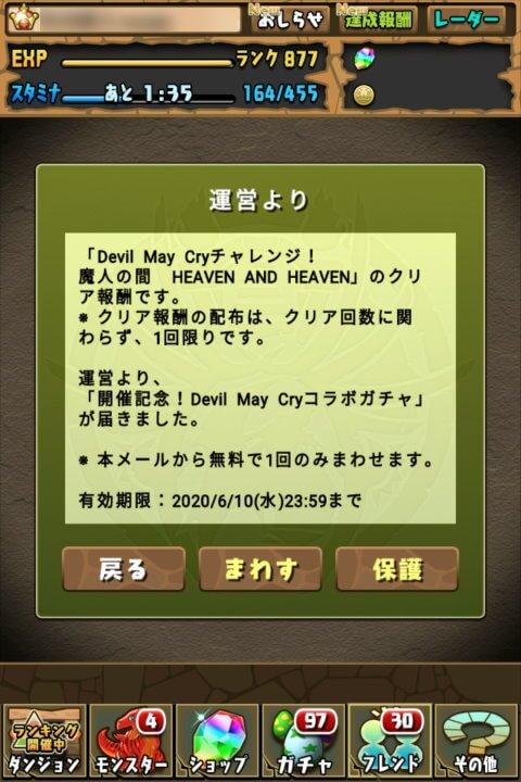 クリア報酬による開催記念!Devil May Cryコラボガチャに挑戦!