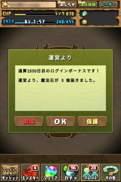 パズドラ無課金で通算ログイン2550日目の近況報告!