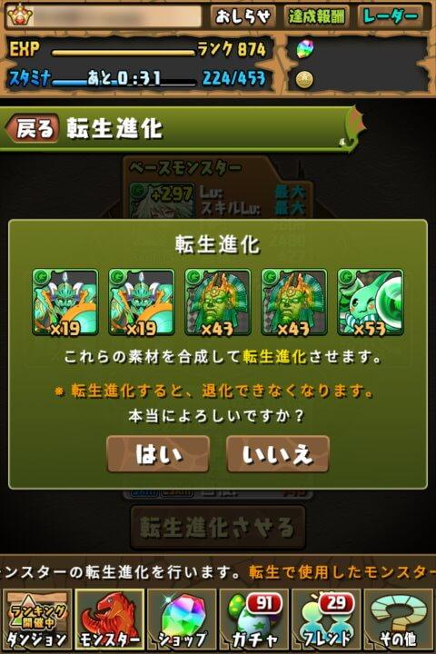 双扇の天鬼姫・風神に転生進化!