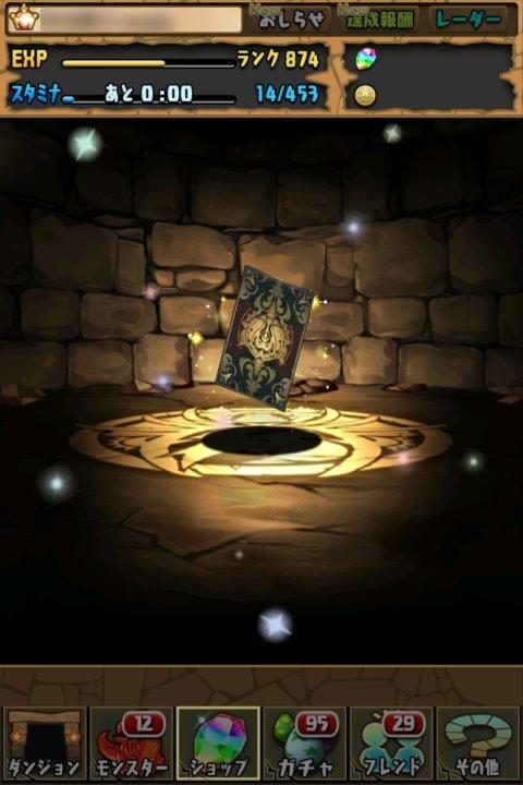 陰陽師セイメイのカードを手に入れる!