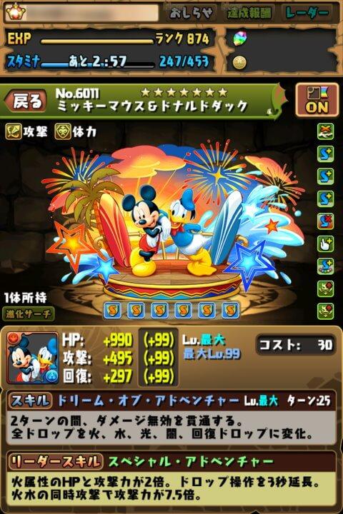 ミッキーマウス&ドナルドダックに究極進化!