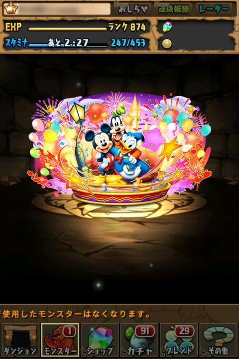 ミッキーマウス&ドナルドダック&グーフィーに転生進化!