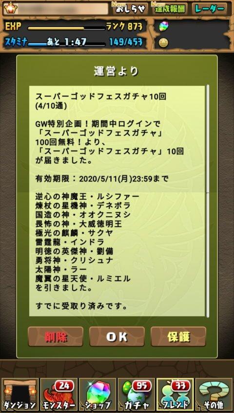 メイン機でGW特別企画!スーパーゴッドフェスガチャ(4/10通)に挑戦!