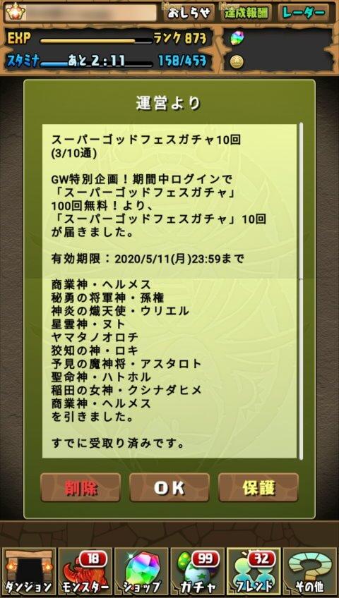 メイン機でGW特別企画!スーパーゴッドフェスガチャ(3/10通)に挑戦!