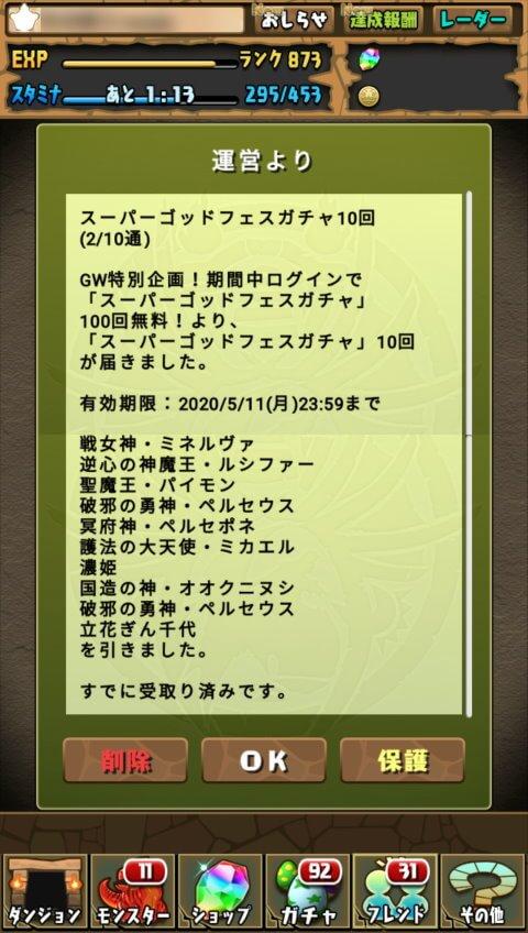 メイン機でGW特別企画!スーパーゴッドフェスガチャ(2/10通)に挑戦!