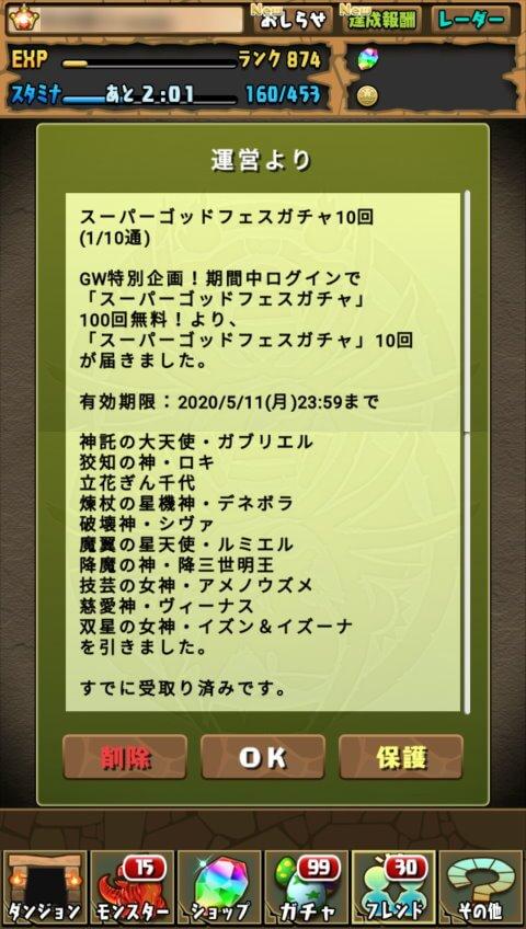メイン機でGW特別企画!スーパーゴッドフェスガチャ(1/10通)に挑戦!