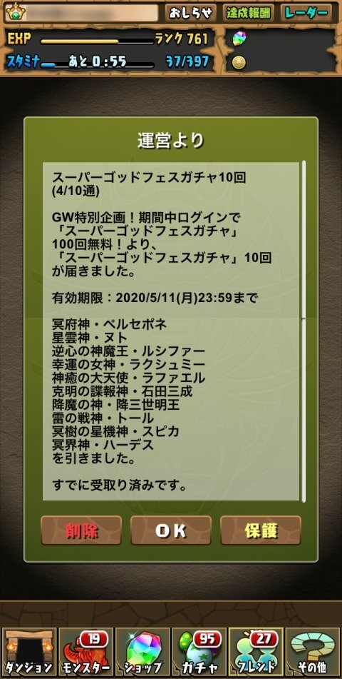 サブ機でGW特別企画!スーパーゴッドフェスガチャ(4/10通)に挑戦!