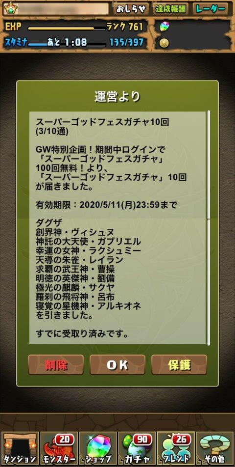 サブ機でGW特別企画!スーパーゴッドフェスガチャ(3/10通)に挑戦!