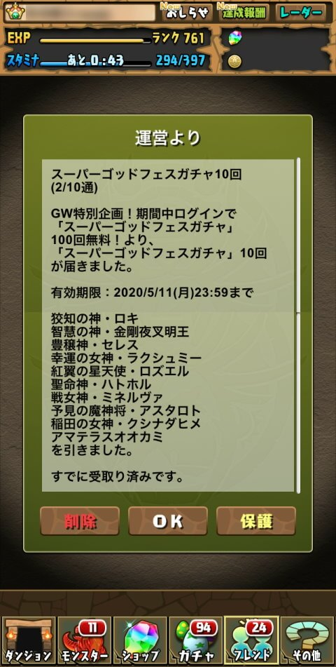 サブ機でGW特別企画!スーパーゴッドフェスガチャ(2/10通)に挑戦!