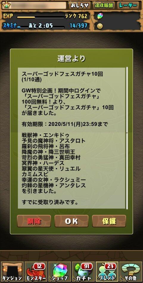 サブ機でGW特別企画!スーパーゴッドフェスガチャ(1/10通)に挑戦!