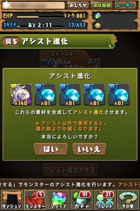 名槍・静龍銀月にアシスト進化!
