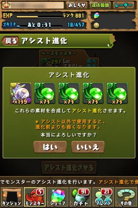 独眼神の愛刀にアシスト進化!