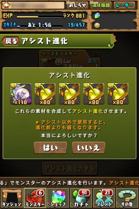 名刀・一天下吉光にアシスト進化!