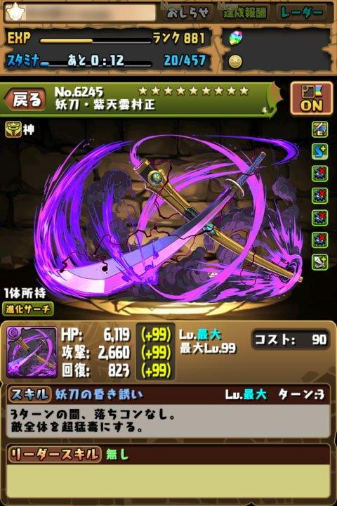 妖刀・紫天雲村正にアシスト進化!