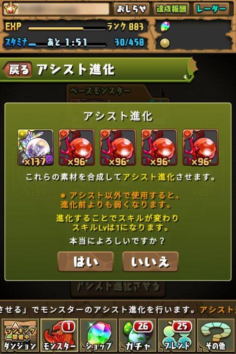 撫子・白百合・牡丹・椿・朝顔・夕顔・慶寅にアシスト進化!