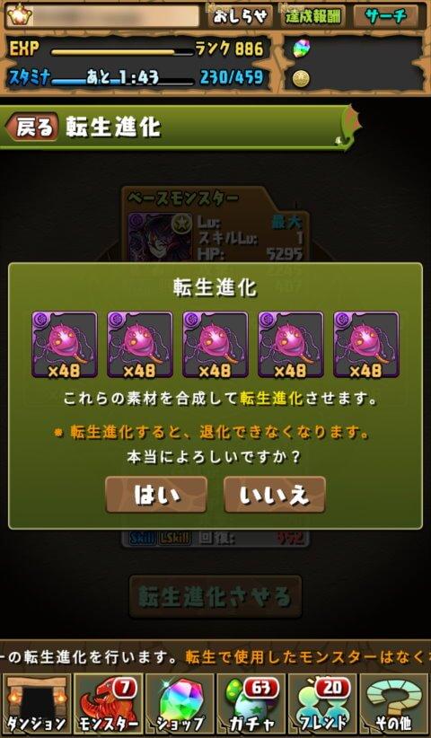 転生濃姫に転生進化!