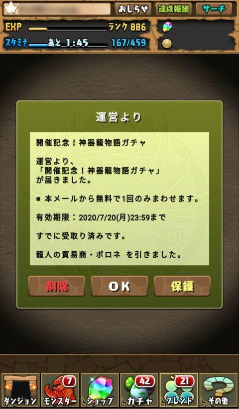 開催記念!神器龍物語ガチャに挑戦!