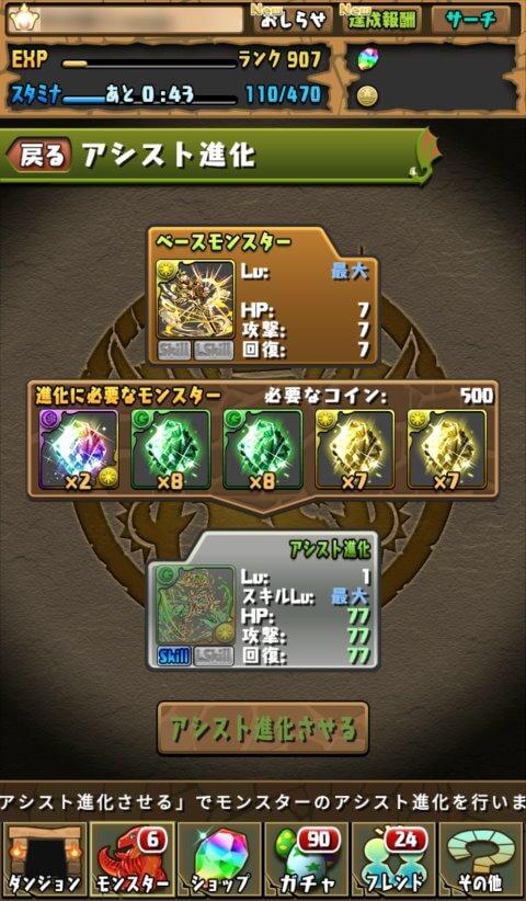 【パズドラ】風神の宝鍵にアシスト進化!