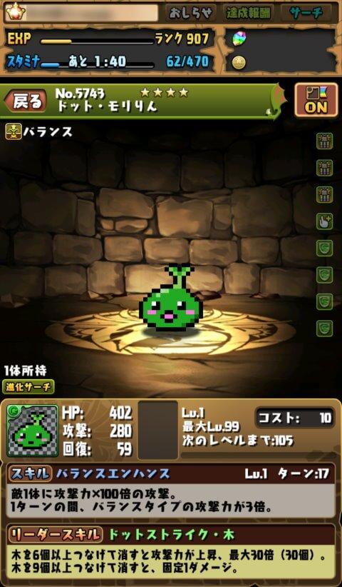【パズドラ】ドット・モリりんにドット進化!
