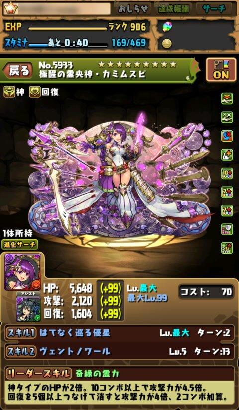 【パズドラ】極醒の霊央神・カミムスビに究極進化!