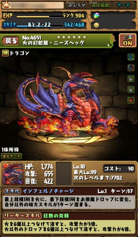 滾角の獄蛇龍・ニーズヘッグに究極進化!