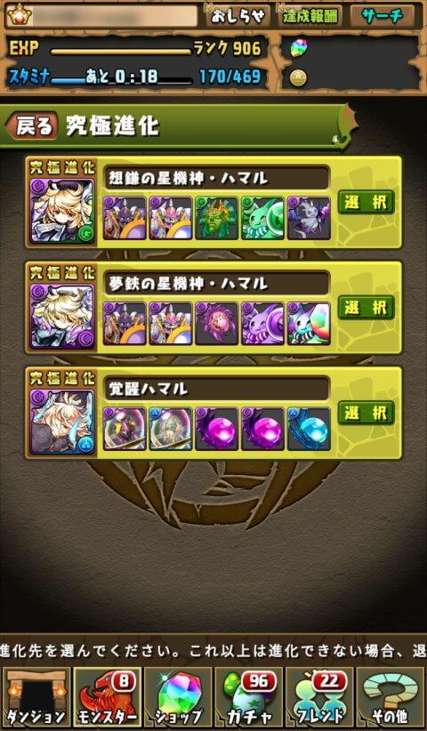 【パズドラ】覚醒ハマルに究極進化!