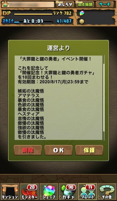 開催記念!大罪龍と鍵の勇者ガチャ①に挑戦!