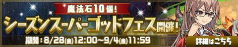 【パズドラ】魔法石10個!シーズンスーパーゴッドフェスに挑戦!