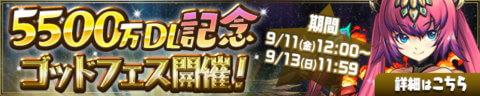 【パズドラ】5500万DL記念ゴッドフェスに挑戦!