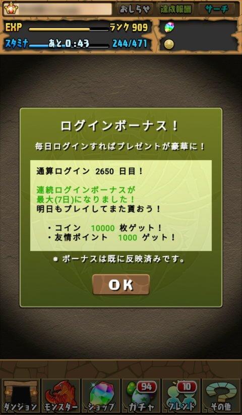 【パズドラ】無課金で通算ログイン2650日目の近況報告!