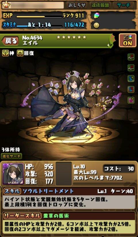 【パズドラ】冥刀の医女神・エイルに究極進化!