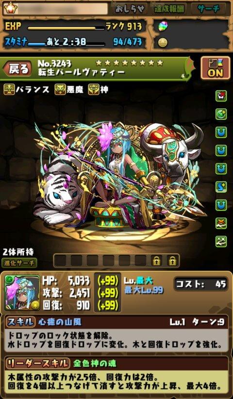 【パズドラ】超転生パールヴァティーに超転生進化!