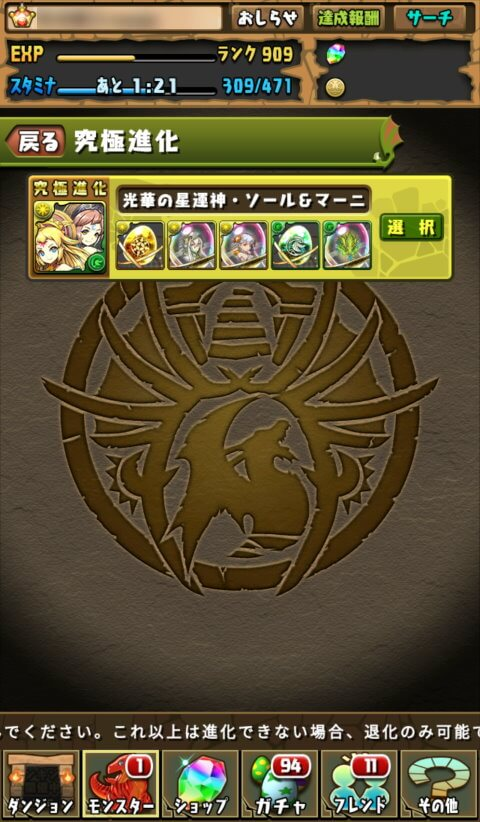 【パズドラ】光華の星運神・ソール&マーニに究極進化!
