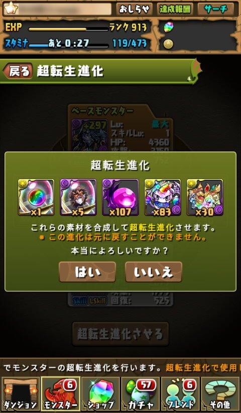 【パズドラ】超転生ハーデスに超転生進化!