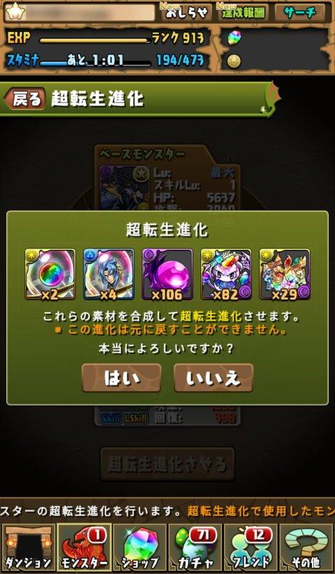 【パズドラ】超転生ヴリトラに超転生進化!