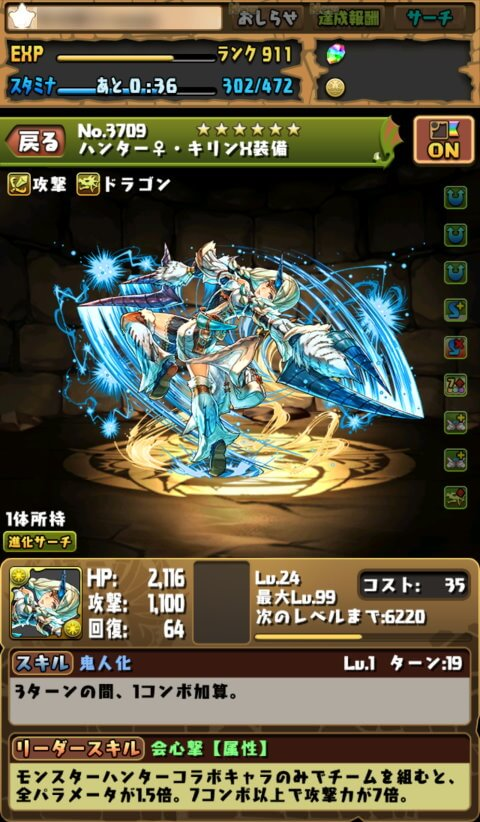 【パズドラ】ハンター♀・キリンX装備に究極進化!