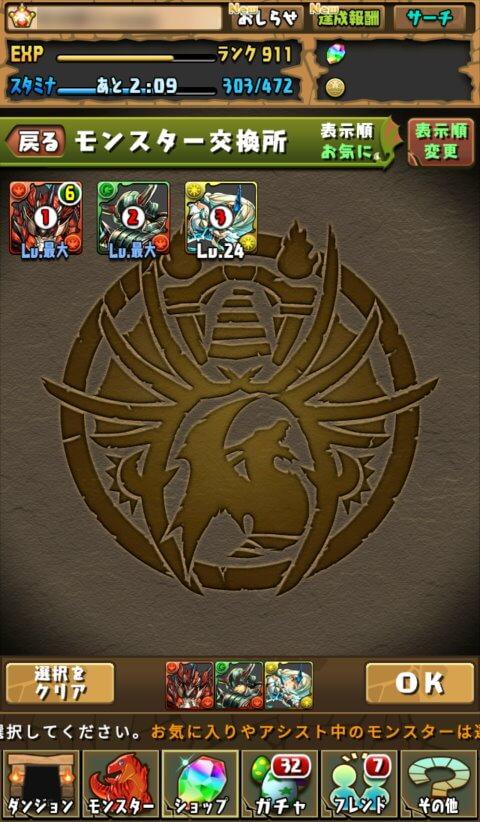 【パズドラ】ハンター♂・ゼウスGIGA装備を手に入れる!2体目