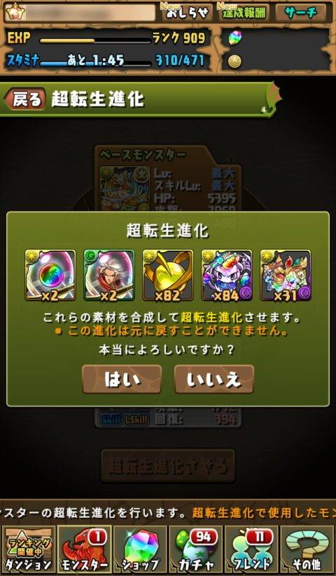 【パズドラ】超転生トールに超転生進化!