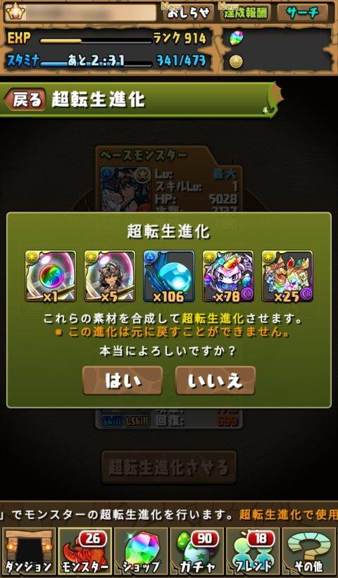 【パズドラ】超転生イシスに超転生進化!