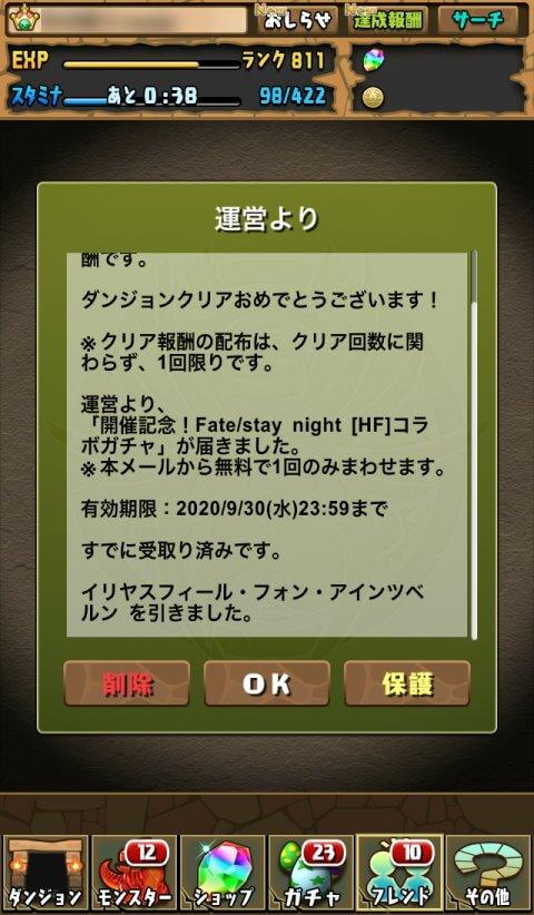 【パズドラ】クリア報酬による開催記念!Fate/stay night [HF]コラボガチャに挑戦!