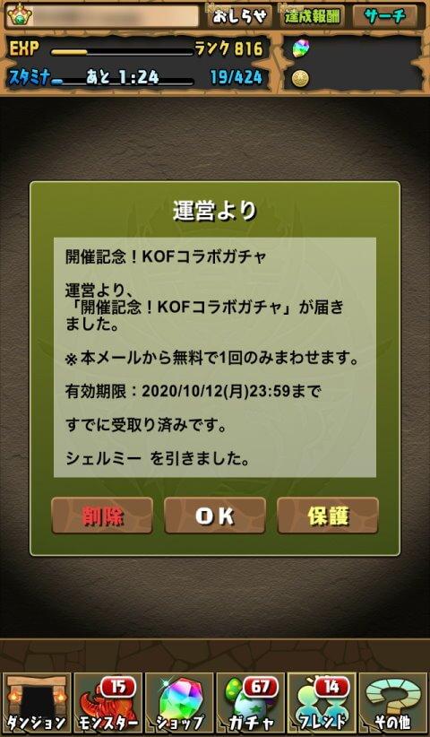 【パズドラ】開催記念!KOFコラボガチャに挑戦!