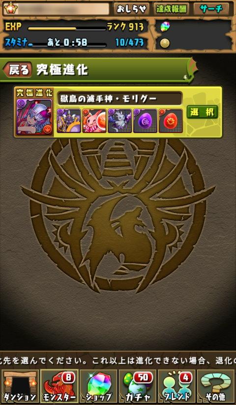 【パズドラ】獄鳥の滅手神・モリグーに究極進化!