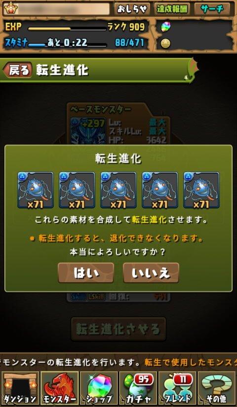 【パズドラ】転生ネプチューンに転生進化!