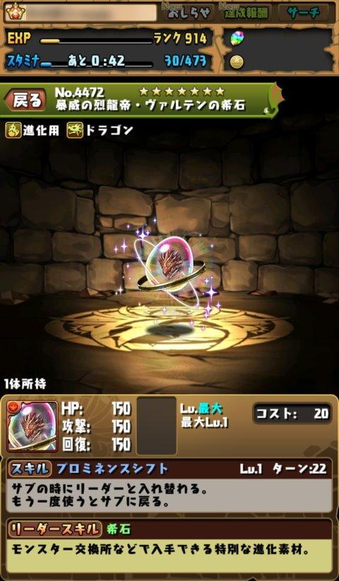 【パズドラ】暴威の烈龍帝・ヴァルテンに究極進化!