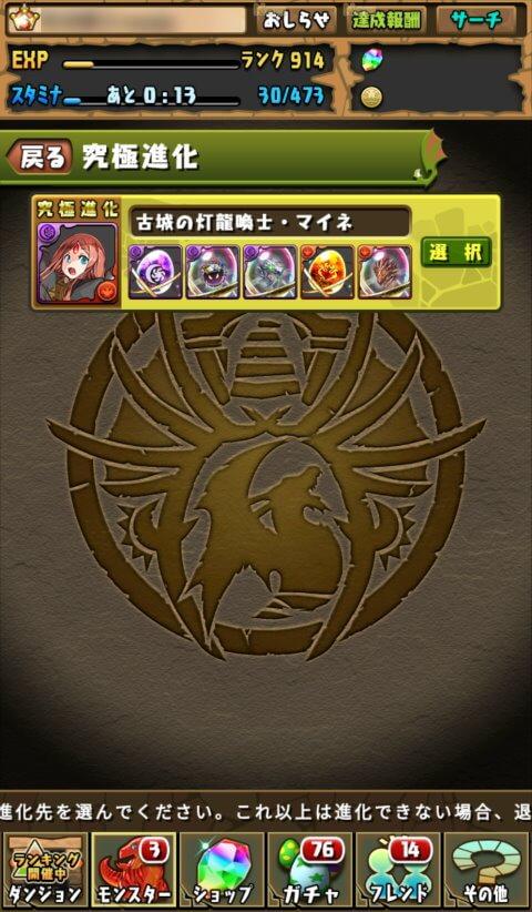 【パズドラ】古城の灯龍喚士・マイネに究極進化!