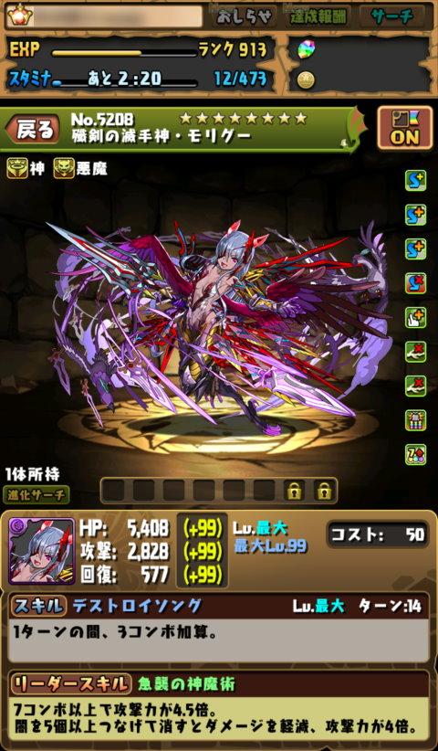 【パズドラ】殲剣の滅手神・モリグーに転生進化!