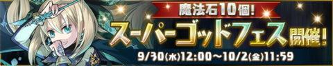 【パズドラ】メイン機で魔法石10個!スーパーゴッドフェスに挑戦!