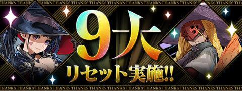パズル&ドラゴンズ 9大リセット