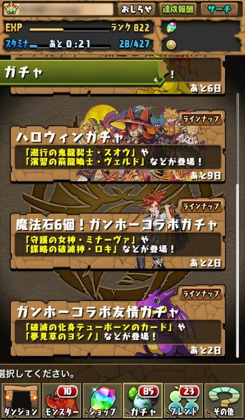 【パズドラ】叛逆の魔女レアーのカード2枚目を手に入れる!