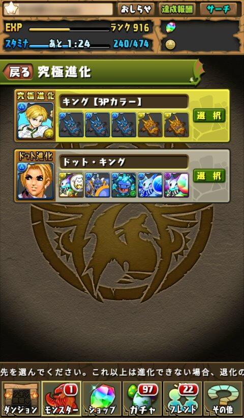 【パズドラ】ドット・キングにドット進化!
